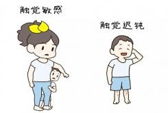 哪些表现说明孩子感统失调了
