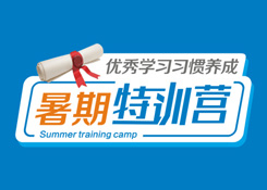 优秀学习习惯养成·暑期特训营