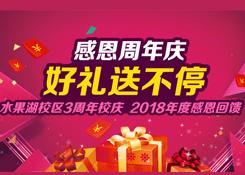 水果湖中心3周年校庆好礼送不停!