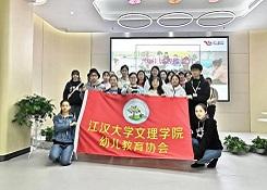 江汉大学文理学院学前教育专业学生来优佳加汉口旗舰中心参观见学!